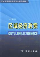 postgraduate textbook series of Regional Economics: Regional Economic Policy(Chinese Edition): ...