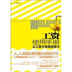 wage manual(Chinese Edition): WANG YU