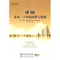 China: the next two decades of reform and development (HZ)(Chinese Edition): AO)GAO RUO SU (AO)GE ...