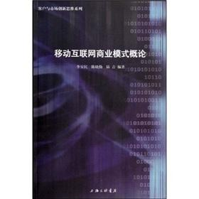 mobile Internet business model STUDIES(Chinese Edition): LI AN MIN