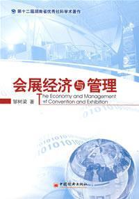Exhibition Economy and Management(Chinese Edition): ZOU SHU LIANG