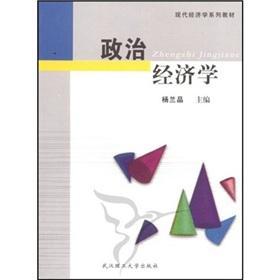modern economics textbook series: Political Economics(Chinese Edition): YANG LAN PIN