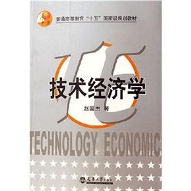 technical education Economics(Chinese Edition): ZHAO GUO JIE