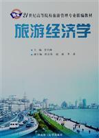 Tourism Economics(Chinese Edition): GAN QIAO LIN