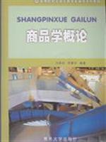 Merchandise Introduction(Chinese Edition): LIU WEI E