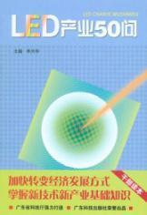 LED industry 50 Q(Chinese Edition): LI XING HUA