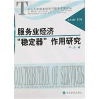 service economy stabilizer role of Research(Chinese Edition): YU DAN