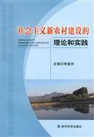 socialist new countryside construction of theory and: LI LIAN ZHONG