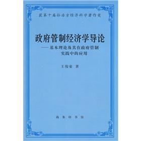 Government Regulation Introduction to Economics(Chinese Edition): WANG JUN HAO