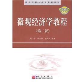 Courses Teaching Materials Series: Tutorial Microeconomics (2nd: LIU DONG LIANG