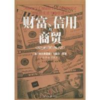 wealth. credit and trade(Chinese Edition): YING)A ER FU