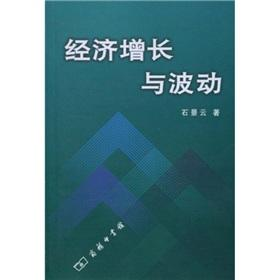 economic growth and wave(Chinese Edition): SHI JING YUN