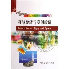 symbols of economic and spatial economic(Chinese Edition): SI KE TE