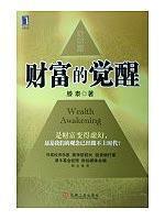 wealth awakening(Chinese Edition): TENG TAI