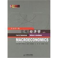 Macroeconomics ( 18th Edition) (Bilingual Edition)(Chinese Edition): BAO LUO SA