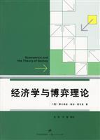 economics and game theory(Chinese Edition): XI)FEI ER NAN