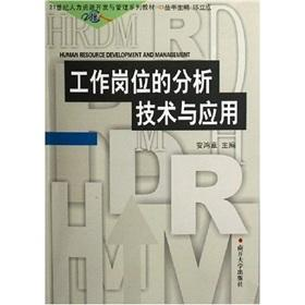 21 century human resources development and management: AN HONG ZHANG
