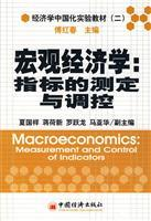 experimental economics textbooks in China 2 Macroeconomics: index measurement and control(Chinese ...