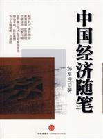 China Economic Essay(Chinese Edition): ZOU ZHI ZHUANG