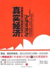 Real Economy: What consumers really want?(Chinese Edition): ZHAN MU SI