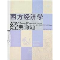 Western economics classical propositional(Chinese Edition): LIU HOU JUN