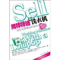 sell washing machines with candy bars: the mystery behind the common(Chinese Edition): FANG YUAN ...