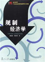 Fudan learned in the 21st century textbook for graduate students of Economics and Management ...