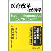 economics of health care reform(Chinese Edition): RI)YU BING KUANG ZHAO YIN HUA YI