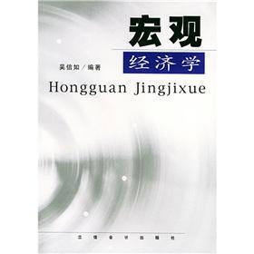 Macroeconomics(Chinese Edition): WU XIN RU