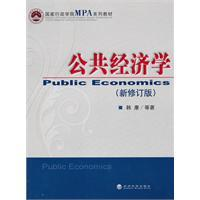 Public Economics (New Revised Edition)(Chinese Edition): HAN KANG DENG
