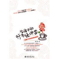 life behavioral economics (Vol.1): an irrational consumer behavior of the trap(Chinese Edition): ...