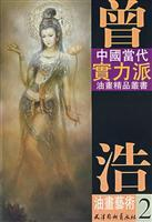 Zeng Hao oil painting 2 [Paperback](Chinese Edition): CENG HAO