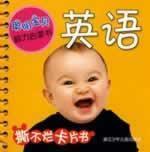 Smart Baby brain Primer: English(Chinese Edition): ZHOU XIANG FEI