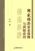 national economic security and risk response(Chinese Edition): LIU BIN