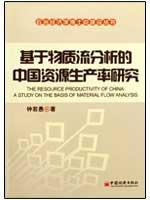 material flow analysis based on resource productivity of China(Chinese Edition): ZHONG RUO YU