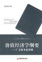 value of the Economics Program: Generalized Capital base(Chinese Edition): WU WEN HU