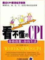 watch do not know the CPI: Price Index and your life(Chinese Edition): FAN YAN HUI