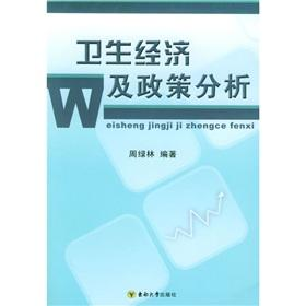 Health Economics and Policy Analysis(Chinese Edition): ZHOU LU LIN
