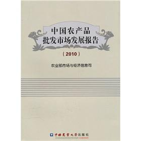 Development of Chinese Agricultural Products Wholesale Market Report(Chinese Edition): NONG YE BU ...