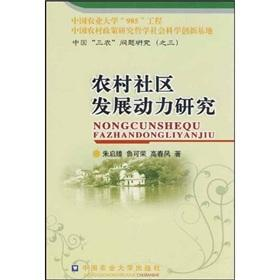 study on Chinese agriculture (of 3) power of rural community development research(Chinese Edition):...