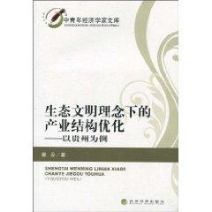 under the concept of ecological civilization. industrial structure: to Guizhou(Chinese Edition): ...