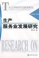 Production Services Development(Chinese Edition): BI DOU DOU