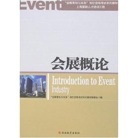 Exhibition Introduction(Chinese Edition): GUO YING ZHI WANG YUN LONG