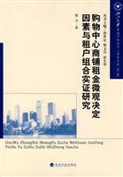 Shopping determinants of retail rents and the tenant mix in the micro empirical research(Chinese ...