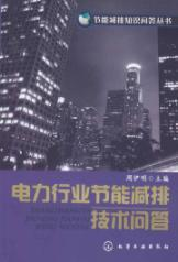 power sector energy saving technology Q A(Chinese Edition): ZHOU YI MING