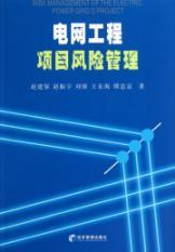 Grid Project Risk Management(Chinese Edition): ZHAO JIAN BAO DENG