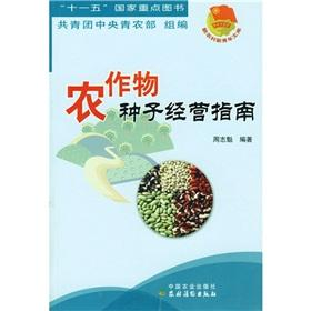 crop seed business guide(Chinese Edition): ZHOU ZHI KUI