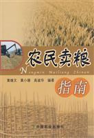 farmers sell grain Guide(Chinese Edition): HUANG JI WEN HUANG XIAO SHAN GAO SHU HUA