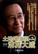 LAT liquidation Great(Chinese Edition): LIU YU ZHANG