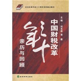 China s fiscal reforms and review of: LIU KE GU